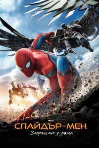 Spider-Man: Homecoming / Спайдър-мен: Завръщане у дома (БГ Аудио)