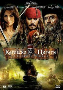 Pirates of the Caribbean: On Stranger Tides / Карибски пирати: В непознати води (БГ Аудио)