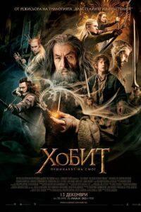 The Hobbit: The Desolation of Smaug / Хобит: Пущинакът на Смог (БГ Аудио)