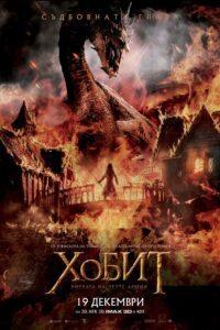 The Hobbit: The Battle of the Five Armies / Хобит: Битката на петте армии (БГ Аудио)